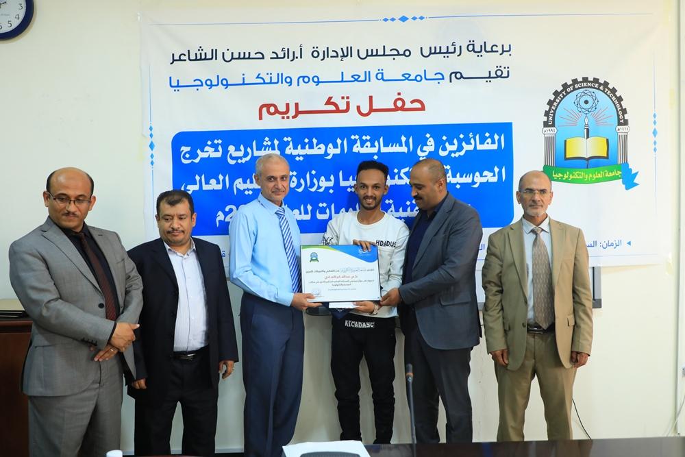جامعة العلوم تكرم طلبتها الفائزين في المسابقة الوطنية لمشاريع تخرج الحوسبة والتكنولوجيا