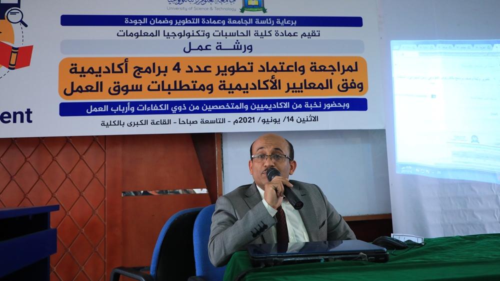 ورشة تطوير البرامج الاكاديمية، كلية الحاسبات وتكنولوجيا المعلومات، جامعة العلوم والتكنولوجيا، اليمن