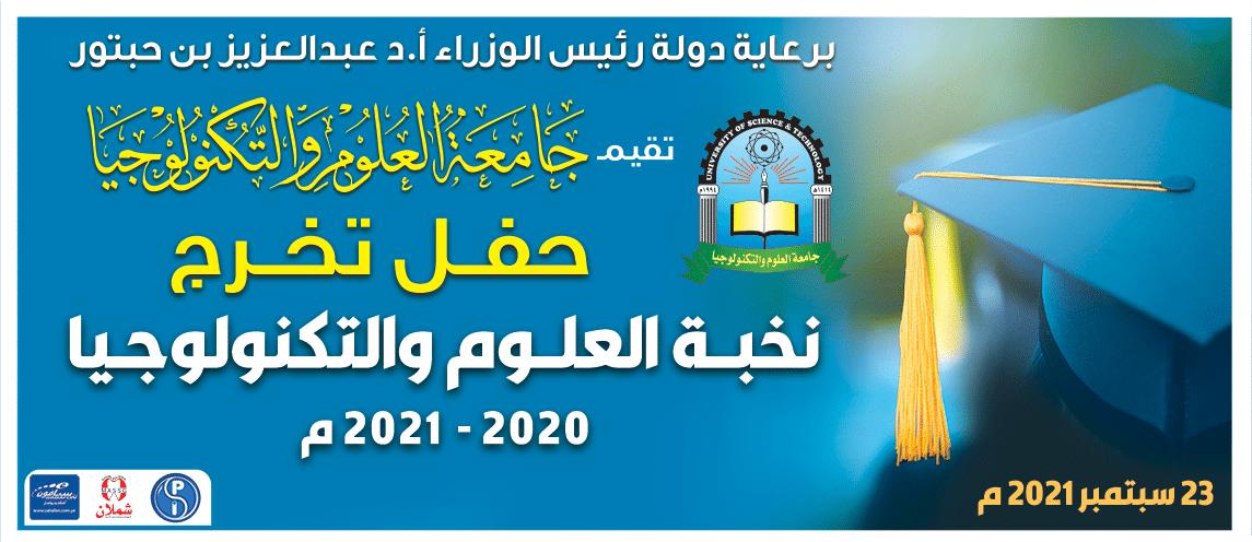 صنعاء تشهد اكبر حفل تخرج لطلبة جامعة العلوم والتكنولوجيا بالتزامن مع اعياد ثورة سبتمبر