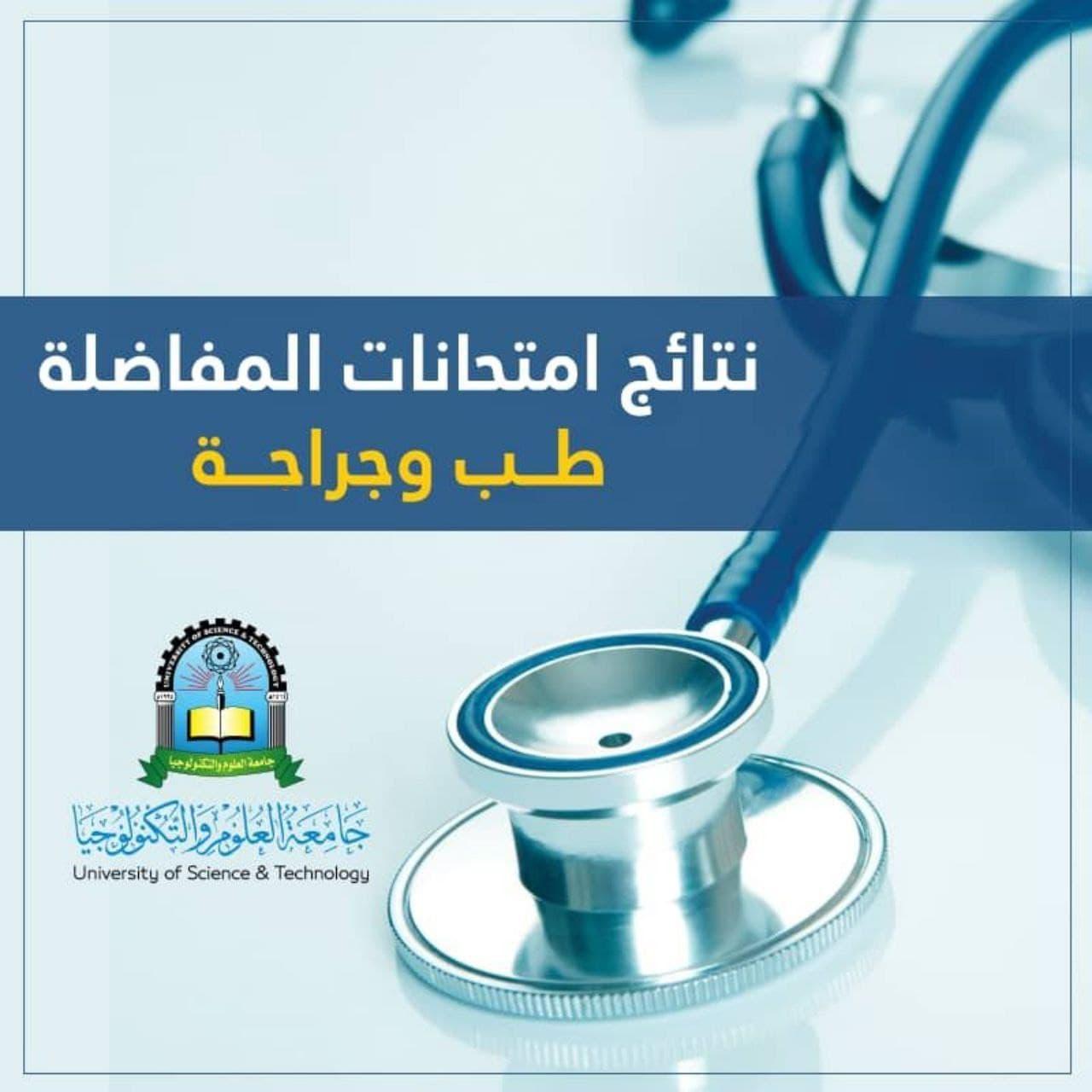 نتائج امتحان المفاضلة للمتقدمين في طب والجراحة للعام الجامعي 2021/ 2022 م.